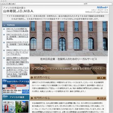 アメリカ合衆国弁護士 山本寿賀.JD..M.B.A