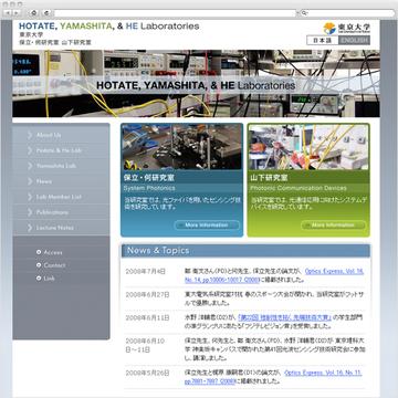 東京大学 保立・山下・何研究室