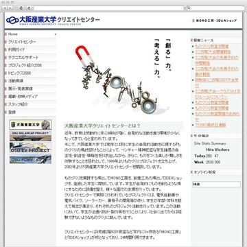大阪産業大学クリエイトセンター