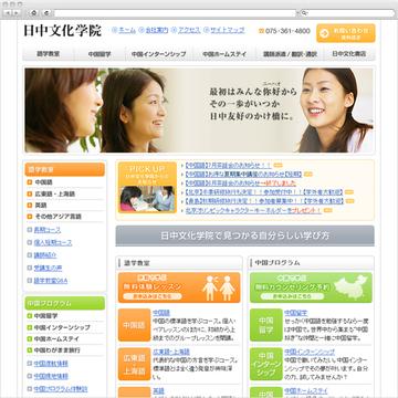 京都 中国語教室 日中文化学院
