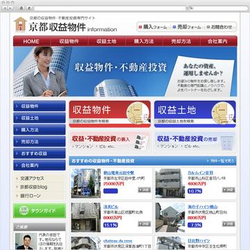 京都収益物件information