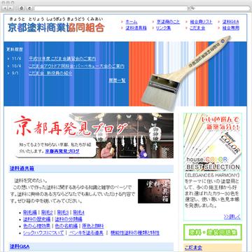 京都塗料商業協同組合