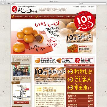 10円まんじゅう茶屋まんじゅう本舗