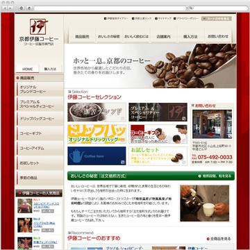 京都伊藤コーヒー
