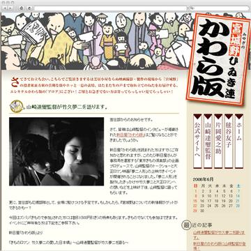 宮城野ひいき連かわら版(映画公式ブログ)