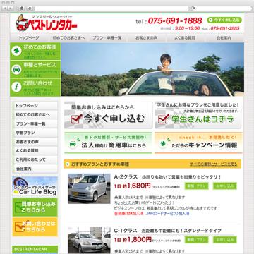 格安 レンタカー 京都 ベストレンタカー