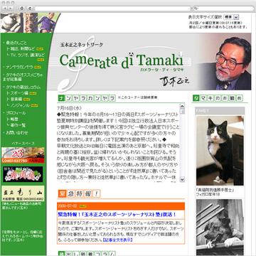 玉木正之公式WEBサイト「カメラータ・ディ・タマキ」
