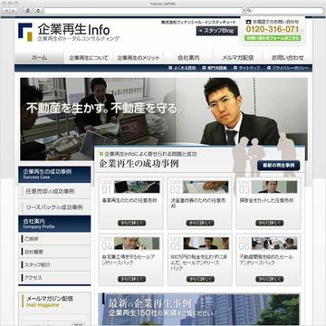 企業再生info