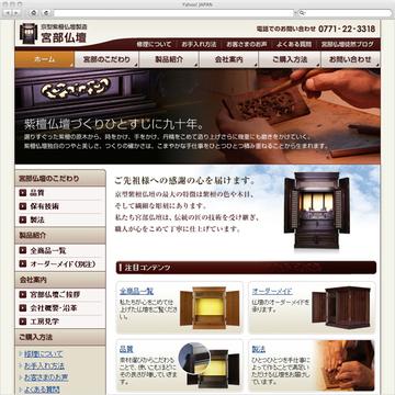 京型紫檀仏壇製造 宮部仏壇