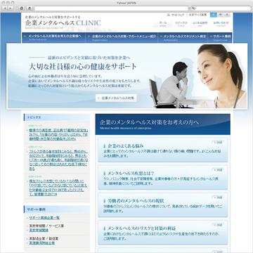 企業メンタルヘルスCLINIC