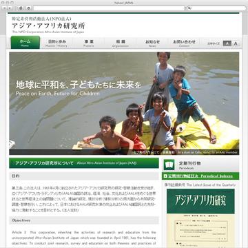 特定非営利活動法人アジア・アフリカ研究所