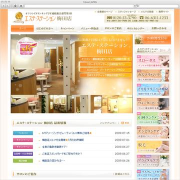 エステ・ステーション 梅田店