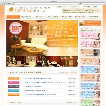 エステ・ステーション 北梅田店