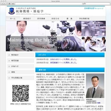 日本医科大学病理学講座 統御機構・腫瘍学