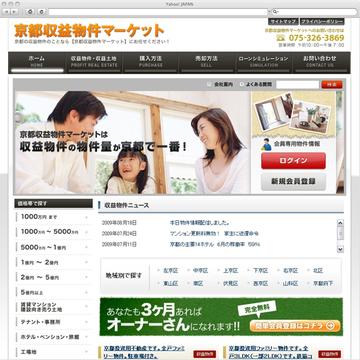 京都収益物件マーケット