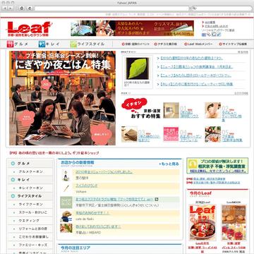 京都・滋賀 Leaf リーフ