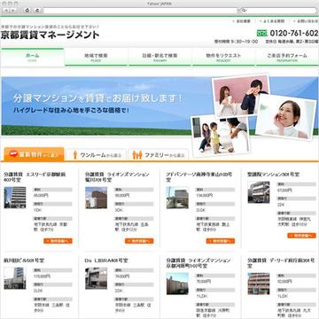 京都賃貸マネージメント