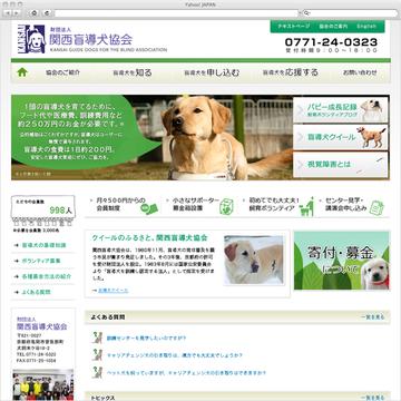 財団法人 関西盲導犬協会