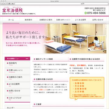 空水治療院