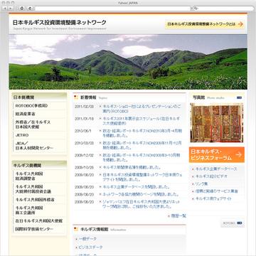 日本キルギス投資環境整備ネットワーク