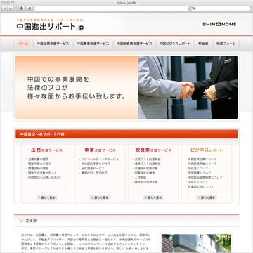 中国事業進出サポート.jp