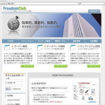 フリーダムクラブ株式会社