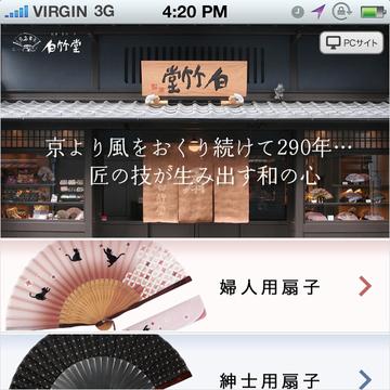 白竹堂スマートフォンサイト