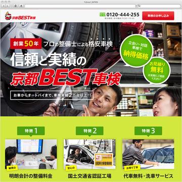 京都BEST車検
