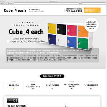 仁張工作所 Cube_4each