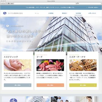 ロイヤル商事株式会社コーポレートサイト