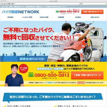 バイク回収NETWORK