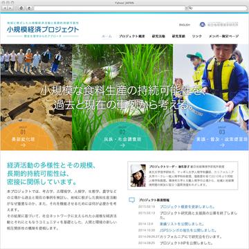 総合地球環境学研究所