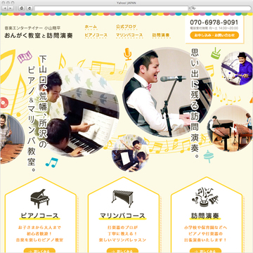 ピース音楽教室