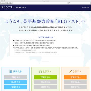 「英語基礎力診断RLGテスト」
