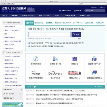 京都大学「京都大学図書館機構」