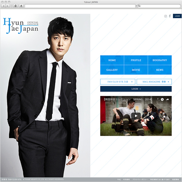 Hyunjae Japan OFFICIAL FAN CLUB