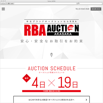 RBA AUCTION(RBAオークション)