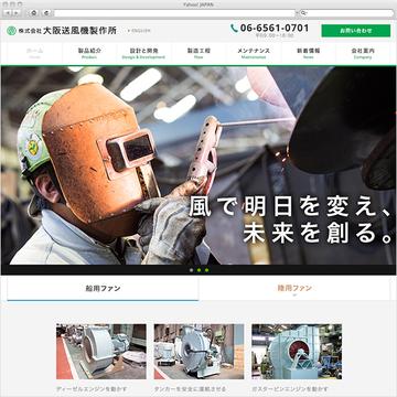 株式会社大阪送風機製作所