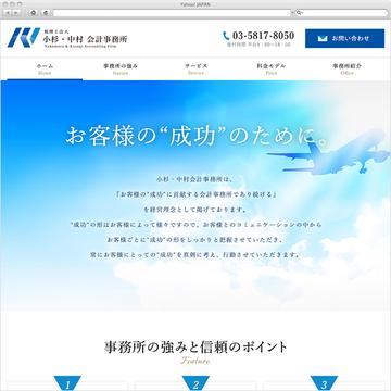 税理士法人 小杉・中村 会計事務所