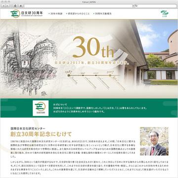 日文研30周年特設サイト