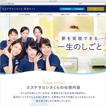 ロイヤル商事採用コンテンツ(エステ事業部)