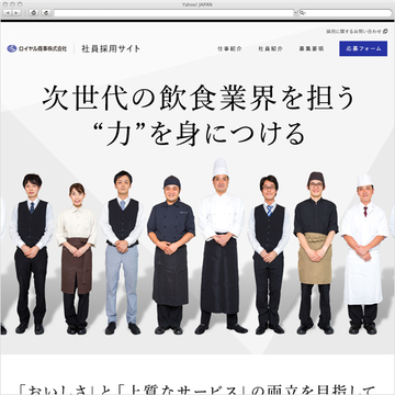 ロイヤル商事正社員採用コンテンツ(フード事業部)