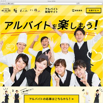 ロイヤル商事アルバイト採用コンテンツ(フード事業部)