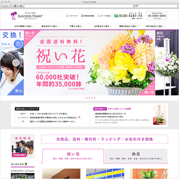business flower(リニューアル)