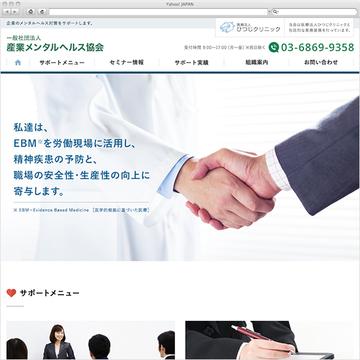 産業メンタルヘルス協会