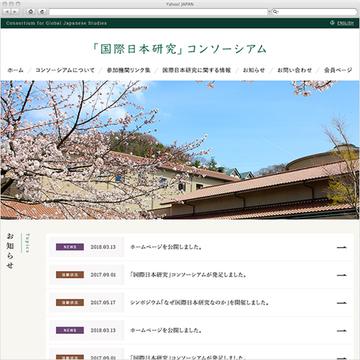 国際日本文化研究センター
