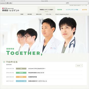 総合病院国保旭中央病院 研修医・レジデント