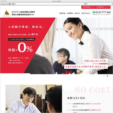 ミャンマー人特定技能人材紹介 外国人労働者支援サイト