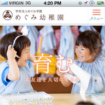 めぐみ幼稚園スマートフォンサイト
