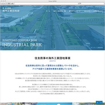 住友商事株式会社 海外工業団地部コーポレートサイト